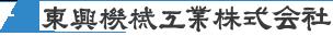 東興機械工業株式会社