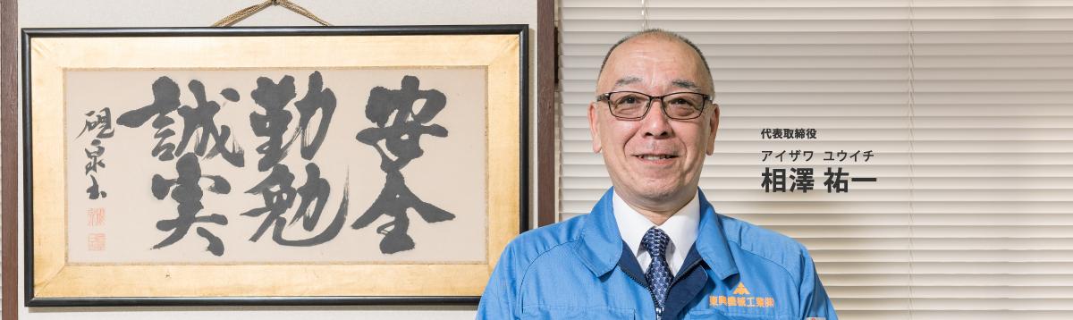 代表取締役相澤祐一の写真