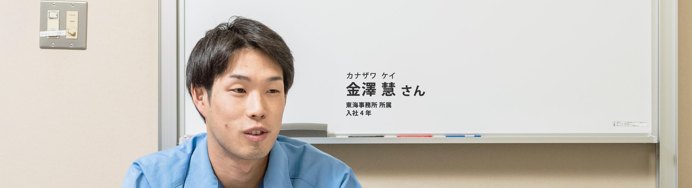 金澤慧(東海事業所所属、入社4年)