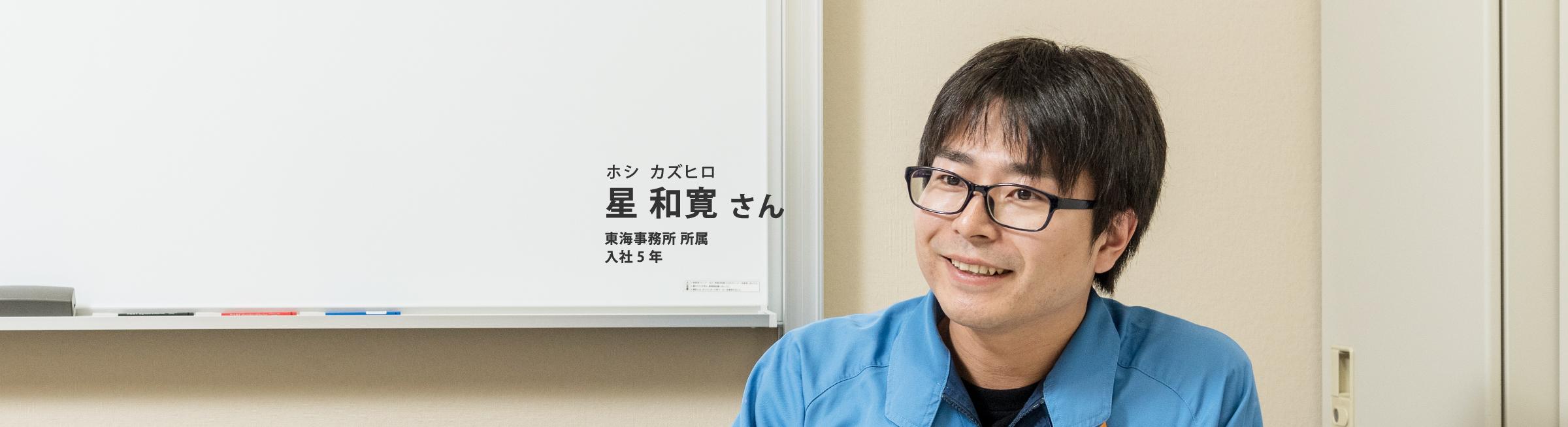 星和寛(東海事業所所属、入社5年)